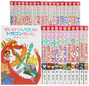 かいけつゾロリシリーズ(1冊100円~150円程で高価買取中です!)