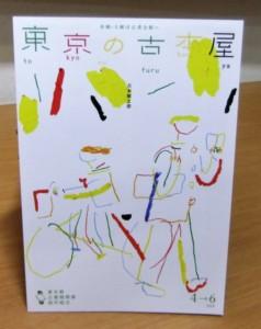 東京古書組合より「日本の古本屋」4月~6月号が発行されました!
