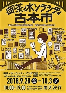催事出店のお知らせ!☆彡御茶ノ水ソラシティ古本市☆彡古本市へレッツゴー!