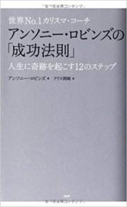 世界No.1カリスマ・コーチ アンソニー・ロビンズの「成功法則」