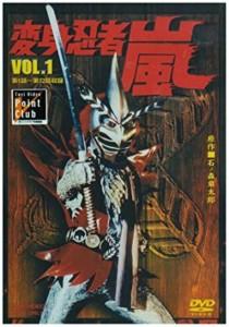 変身忍者 嵐 DVD VOL.1