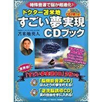 ドクター苫米地 すごい夢実現CDブック