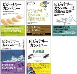 ビジョナリーカンパニー 1~4巻+特別編