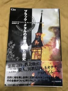 世田谷区宮坂・桜上水エリアへ出張買取に伺いました!音楽書籍のご案内