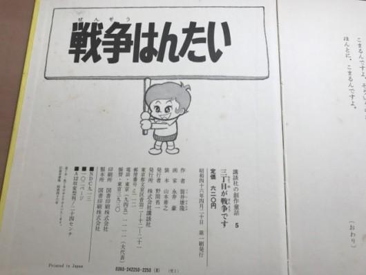 筒井康隆4