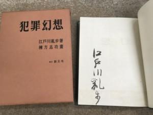 江戸川乱歩 犯罪幻想 創元社