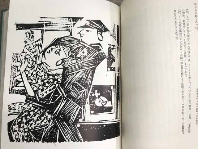 棟方志功 犯罪幻想 挿絵