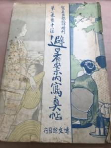 避暑地案内寫眞帖01