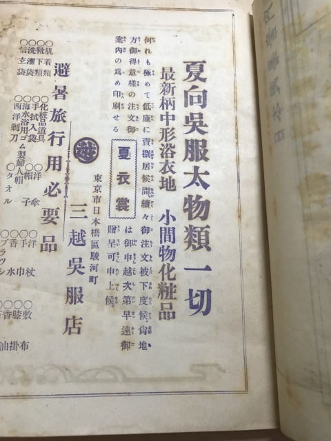避暑地案内寫眞帖02