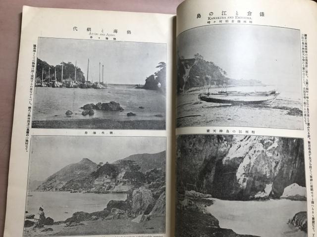 避暑地案内寫眞帖05