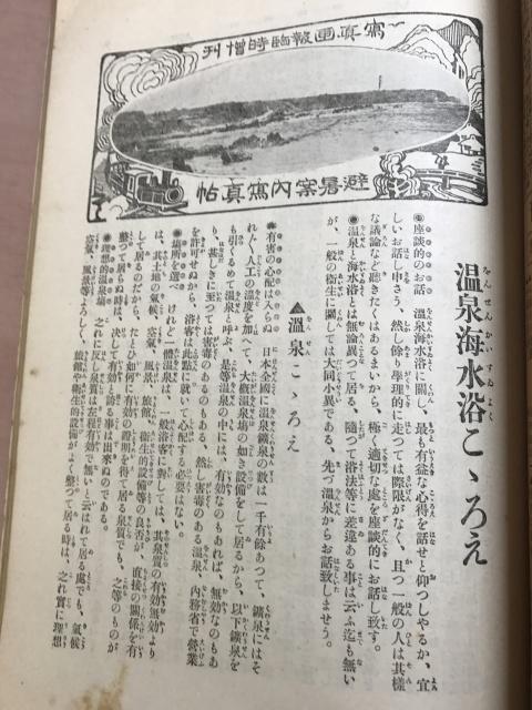 避暑地案内寫眞帖09