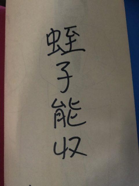 蛭子さんサイン