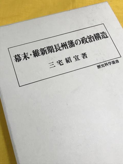 歴史専門書
