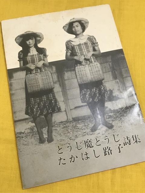 「とうじ魔とうじ たかはし路子 詩集」入荷!