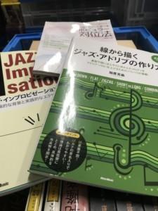 サックスの本
