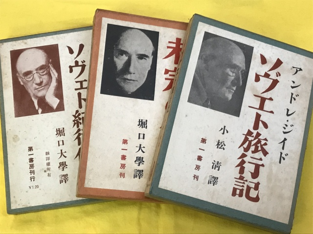 戦前古書、翻訳文学、海外児童文学、ロシアの絵本など、買取いたしました!