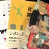 音楽 映画 写真 文学 詩 サブカルチャー書籍