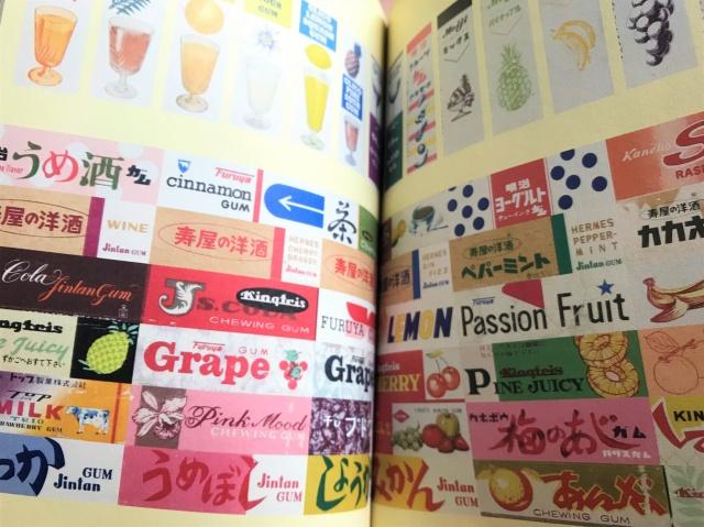 フルーツ・飲料味の包み紙「チューインガムのつつみ」より