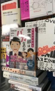 三田ー本の表紙