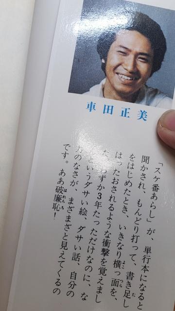 スケ番あらし 車田正美