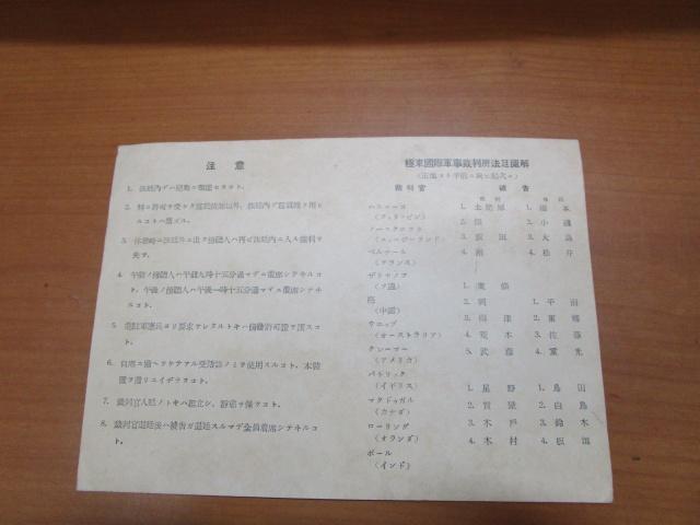 「極東国際軍事裁判所法廷席図解」2