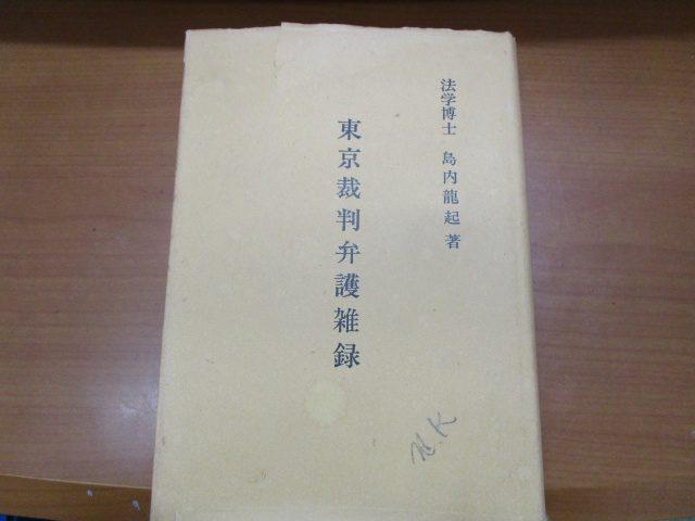 東京裁判弁護雑録