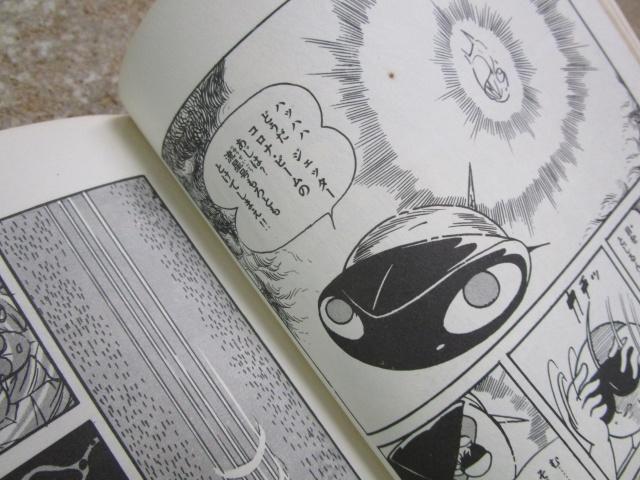 久松文雄『スーパージェッター』