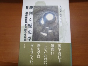 松村高夫、矢野久編著『裁判と歴史学――七三一細菌戦部隊を法廷からみる』(現代書館、2007年)