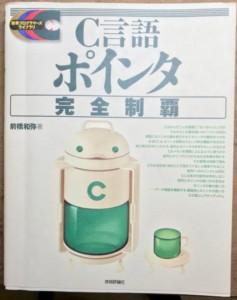 C言語 プログラミング 専門書