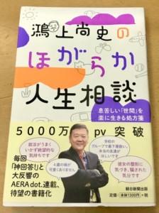「鴻上尚史のほがらか人生相談」朝日新聞出版