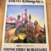 「Tokyo DisneySea 」本 買取