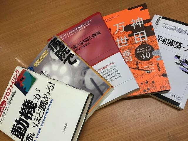 社会科学、経済学の本をお譲りいただきました!