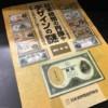 日本紙幣の肖像やデザインの謎