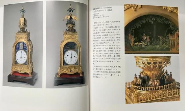 中国 故宮 からくり時計展