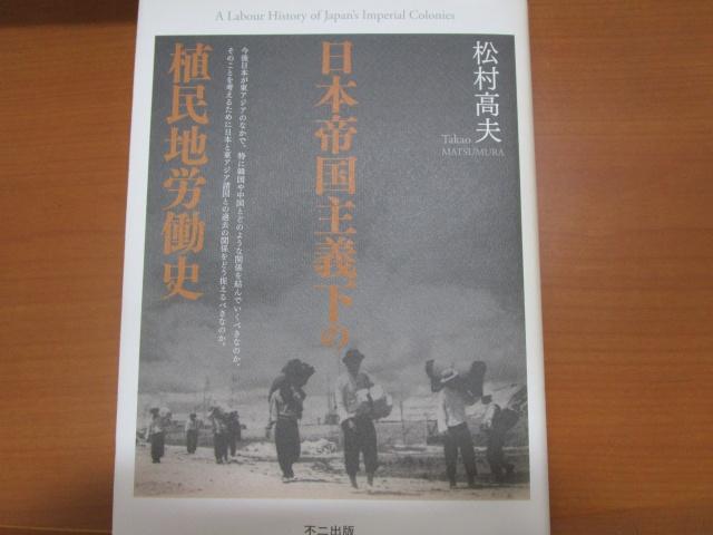 松村高夫『日本帝国主義下の植民地労働史』