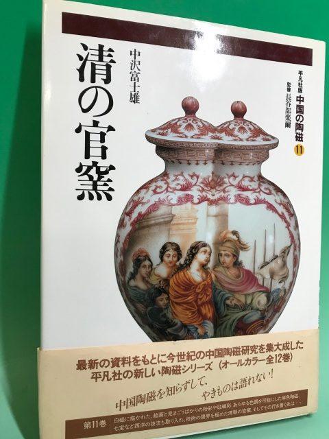 中国の陶磁 平凡社 全12巻