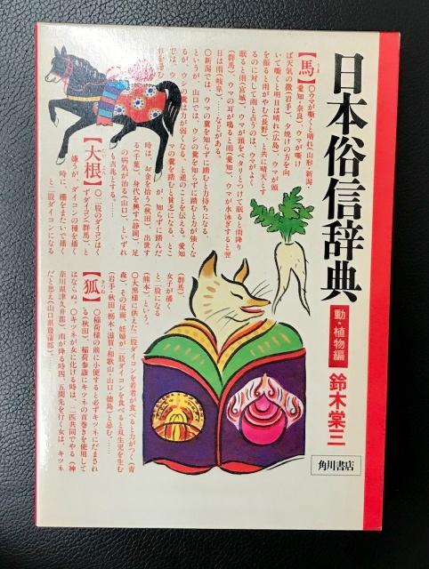 日本俗信辞典 角川書店