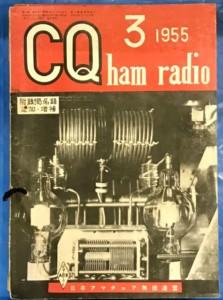 CQ ham radio 出張買取