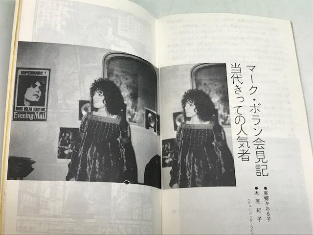 ミュージック・ライフ_13