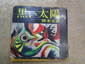 岡本太郎『黒い太陽』
