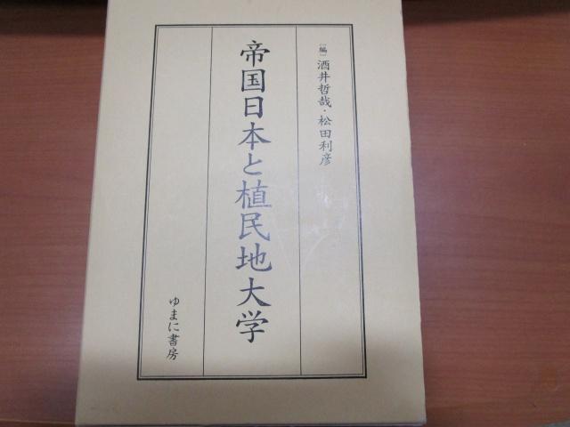 酒井哲哉・松田利彦編『帝国日本と植民地大学』(ゆまに書房、2014年)