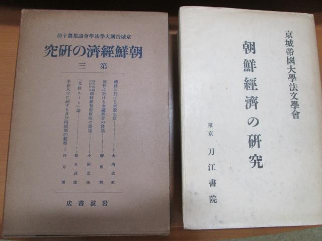 京城帝国大学法文学会論集 朝鮮経済の研究