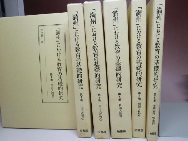 竹中憲一『「満州」における教育の基礎的研究』全6巻(柏書房、2000年)