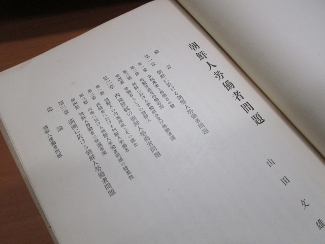 京城帝国大学 『朝鮮経済の研究』
