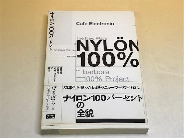 NYLON100%_01