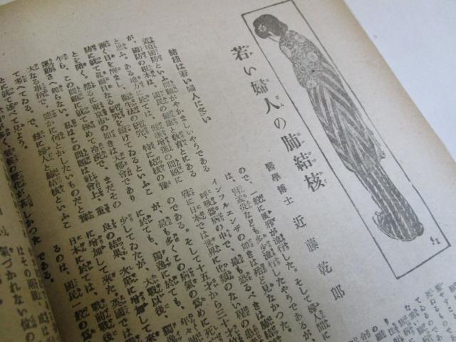 婦人画報1921年12月号