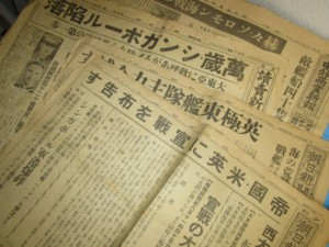 戦中期の新聞