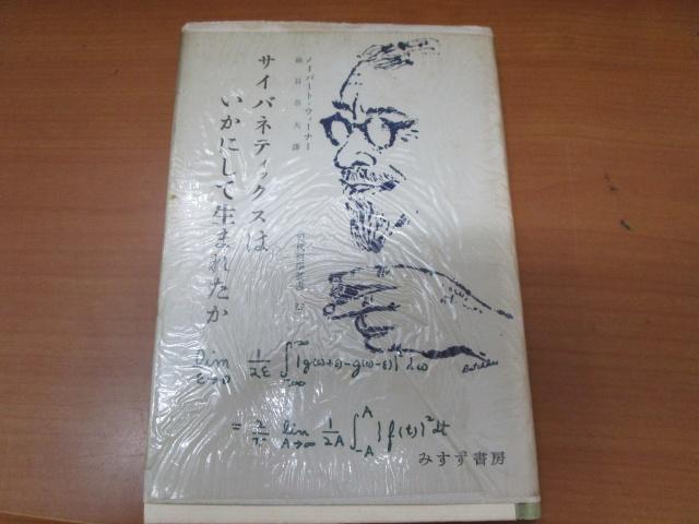 ノーバート・ウィーナー『サイバネティクスはいかにして生まれたか』鎮目恭夫訳(みすず書房、1956年)