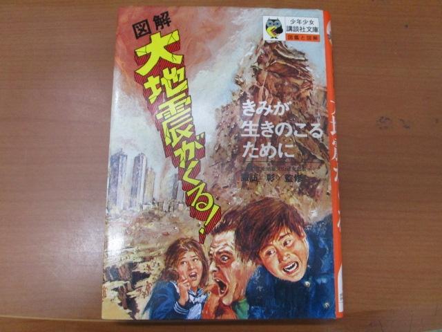 諏訪彰監修『図解 大地震がくる!――きみが生きのこるために』(少年少女講談社文庫、1974年)