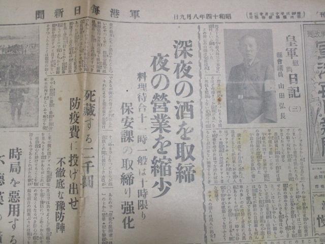 軍港毎日新聞1939年8月9日